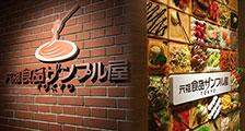 横浜赤レンガ倉庫店