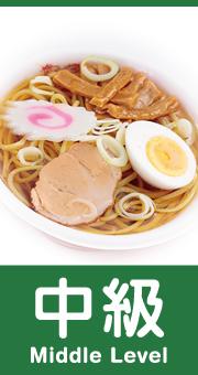 さんぷるん Vol.9 醤油ラーメン